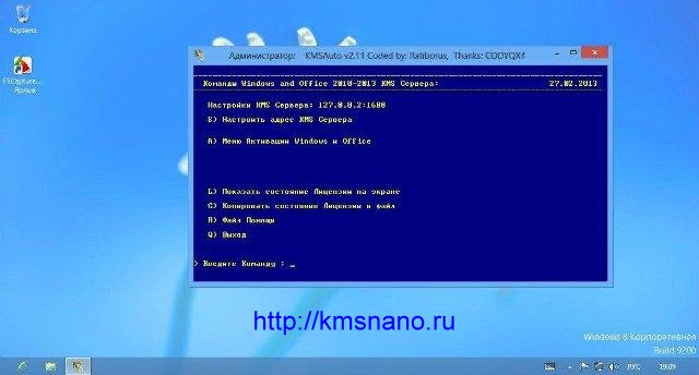 скриншот 1 Windows 8