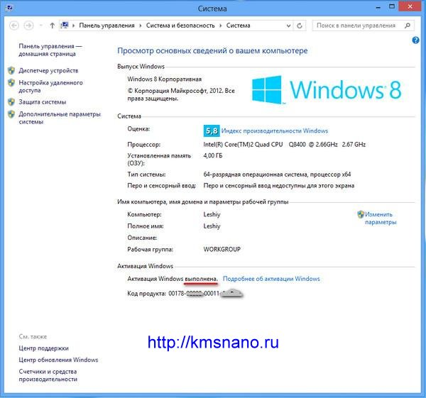 скриншот 3 Windows 8